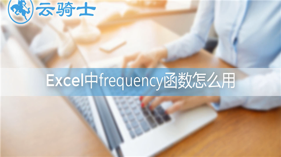 excel中frequency函数怎么用