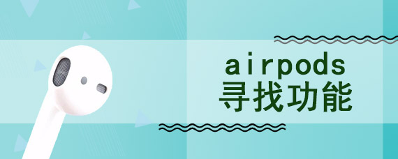 airpods寻找功能