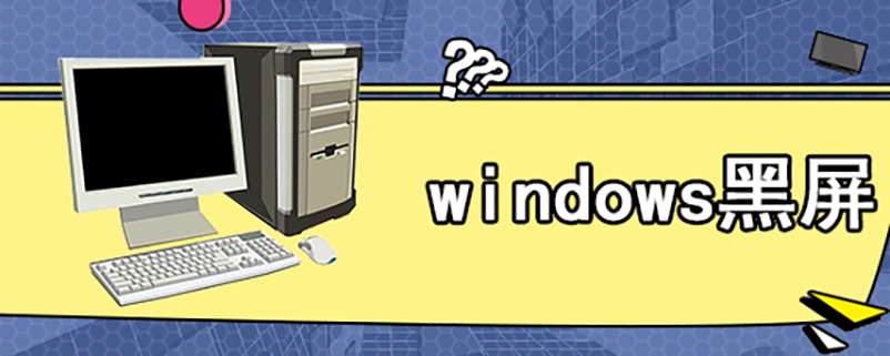 windows黑屏