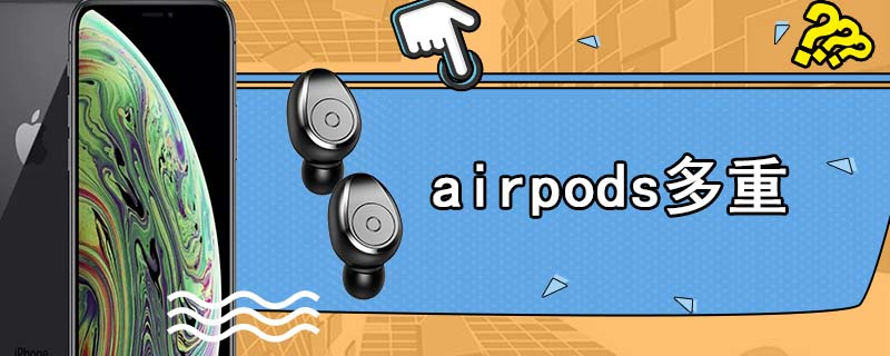 airpods多重