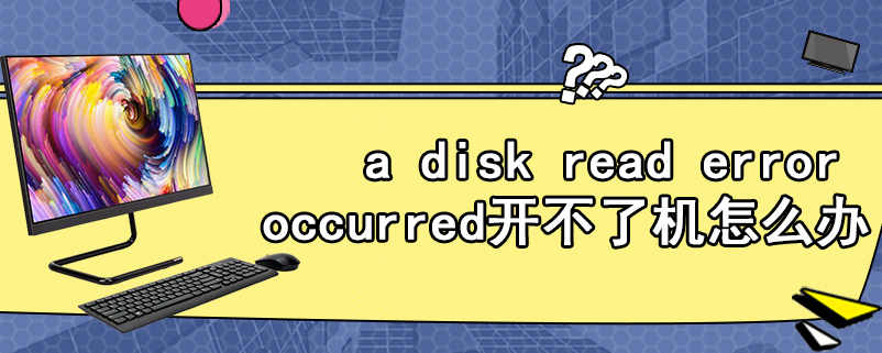 a disk read error occurred开不了机怎么办