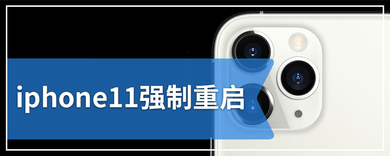 iphone11强制重启