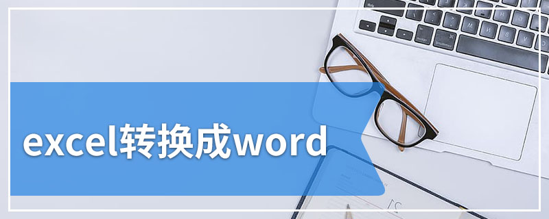 excel转换成word