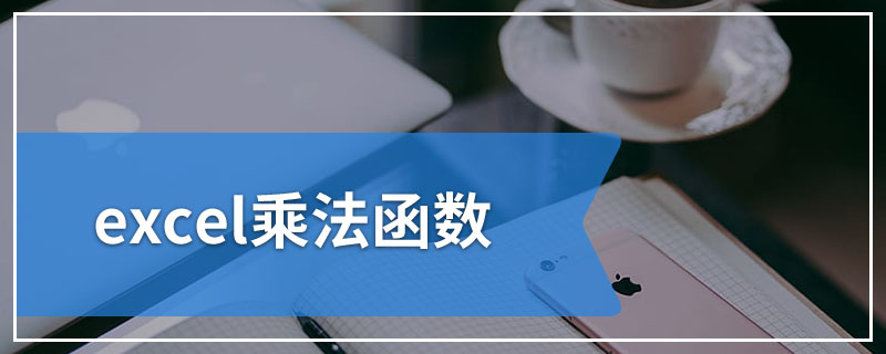 excel乘法函数