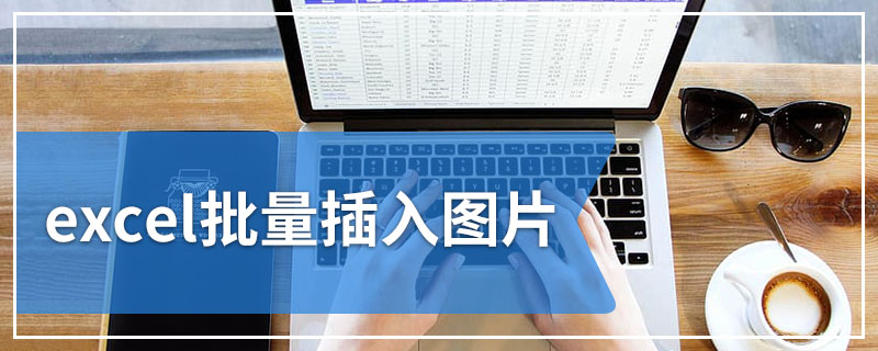 excel批量插入图片