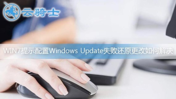 win7提示配置Windows Update失败还原更改