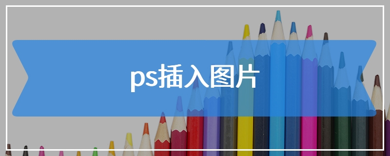 ps插入图片