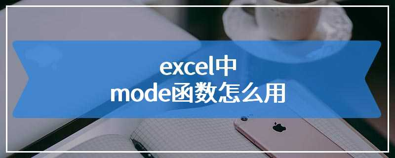excel中mode函数怎么用