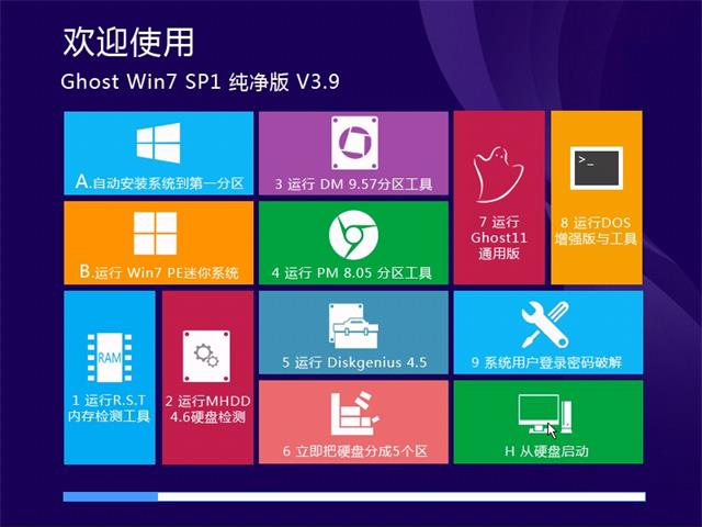 win7 iso镜像文件推荐下载
